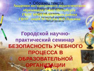 Городской научно-практический семинар БЕЗОПАСНОСТЬ УЧЕБНОГО ПРОЦЕССА В ОБРАЗ