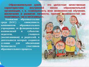 Безопасная образовательная среда (БОС) - совокупность компонентов образовате