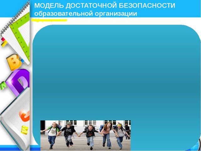 МОДЕЛЬ ДОСТАТОЧНОЙ БЕЗОПАСНОСТИ образовательной организации
