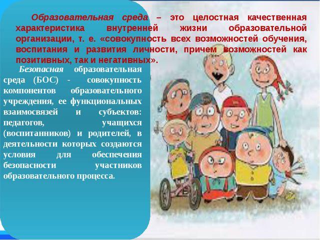 Безопасная образовательная среда (БОС) - совокупность компонентов образовате...