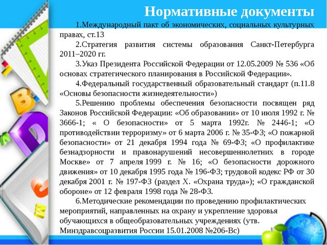 Международный пакт об экономических, социальных культурных правах, ст.13 Стр...