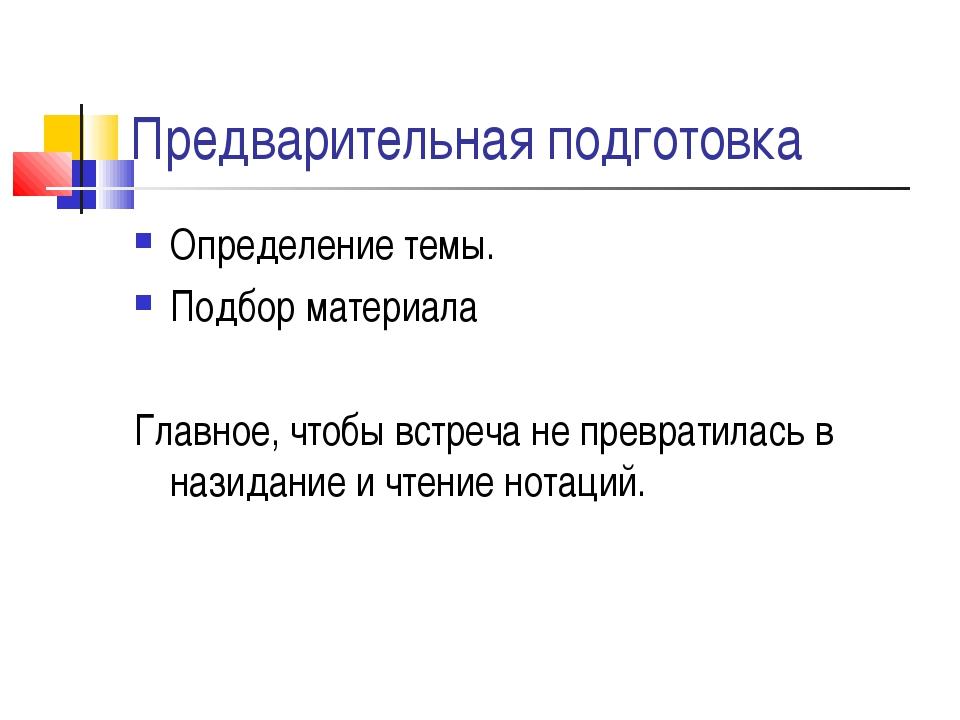 Предварительная подготовка Определение темы. Подбор материала Главное, чтобы...