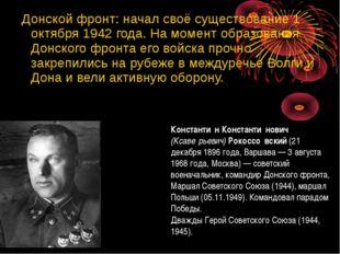 Донской фронт: начал своё существование 1 октября 1942 года. На момент образ
