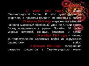 17 июля 1942 года – начало Сталинградской битвы. В этот день фашисты вторг