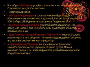 К ноябрю 1942 года город был почти весь захвачен врагом. Но Сталинград не сда