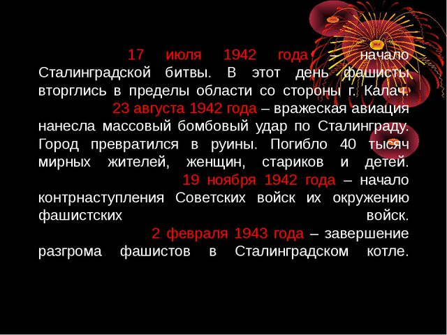17 июля 1942 года – начало Сталинградской битвы. В этот день фашисты вторг...