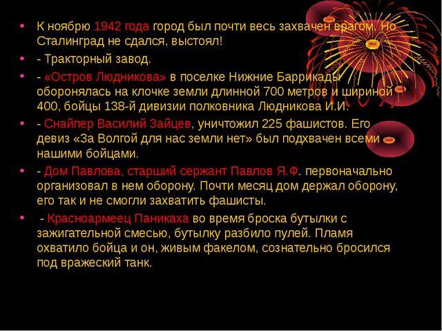 К ноябрю 1942 года город был почти весь захвачен врагом. Но Сталинград не сда...