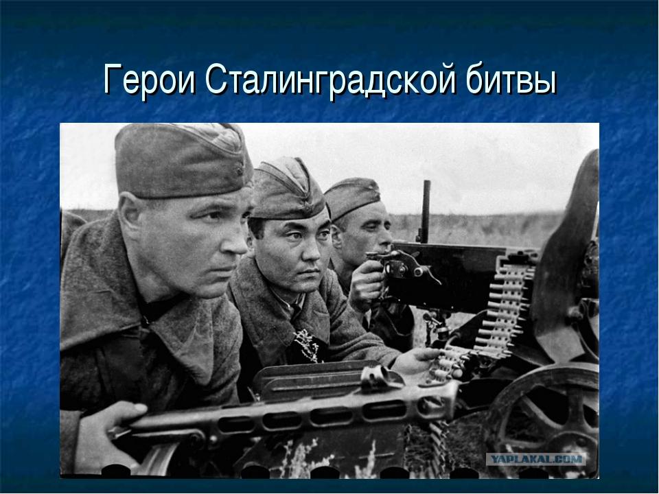 Герои Сталинградской битвы