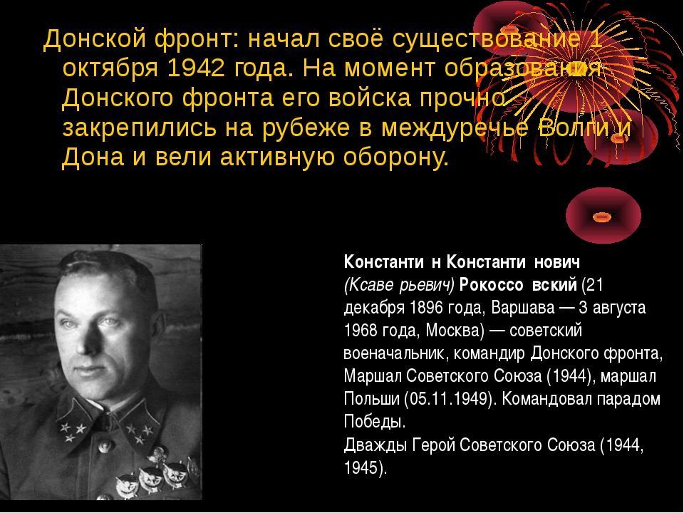 Донской фронт: начал своё существование 1 октября 1942 года. На момент образ...