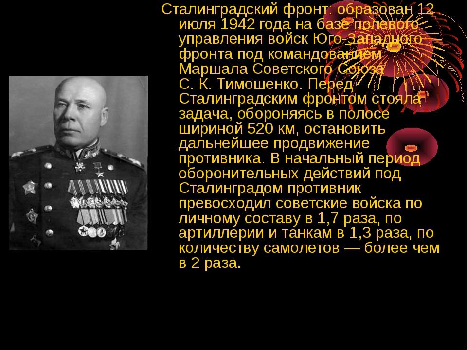 Сталинградский фронт: образован 12 июля 1942 года на базе полевого управления...