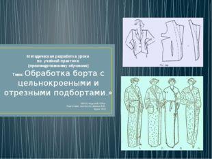 Методическая разработка урока по учебной практике (производственному обучению