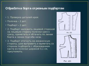 Обработка борта отрезным подбортом 1. Проверка деталей кроя: Полочка – 2 дет.