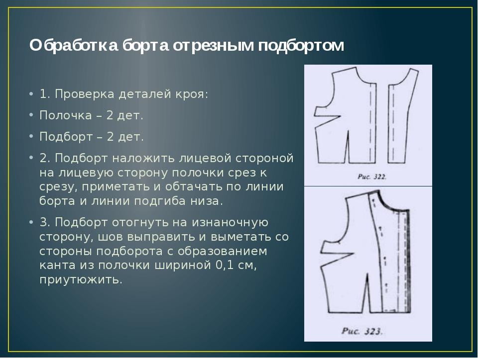 Обработка борта отрезным подбортом 1. Проверка деталей кроя: Полочка – 2 дет....