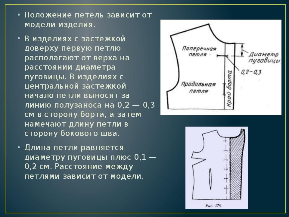 Положение петель зависит от модели изделия. В изделиях с застежкой доверху пе...
