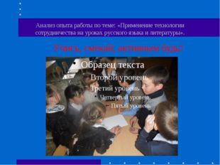 Анализ опыта работы по теме: «Применение технологии сотрудничества на уроках