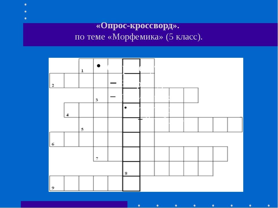 «Опрос-кроссворд». по теме «Морфемика» (5 класс).