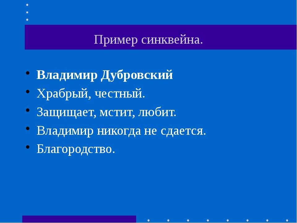 Пример синквейна. Владимир Дубровский Храбрый, честный. Защищает, мстит, люб...