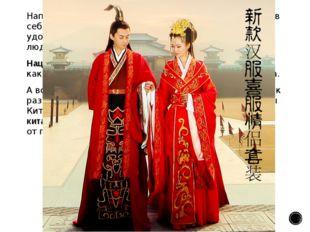Например , национальная одежда мужчин Китаявключает в себя халат. Мы привыкл
