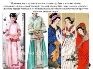 Женщины, как и мужчины, носили длинные рубахи и широкие штаны, скрывавшиеся