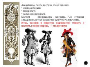 Характерные черты костюма эпохи барокко: • многослойность; • вычурность; • не