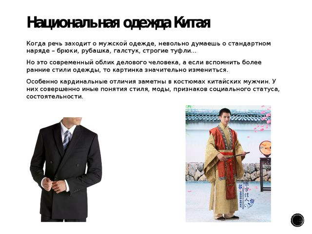 Национальная одежда Китая Когда речь заходит о мужской одежде, невольно думае...
