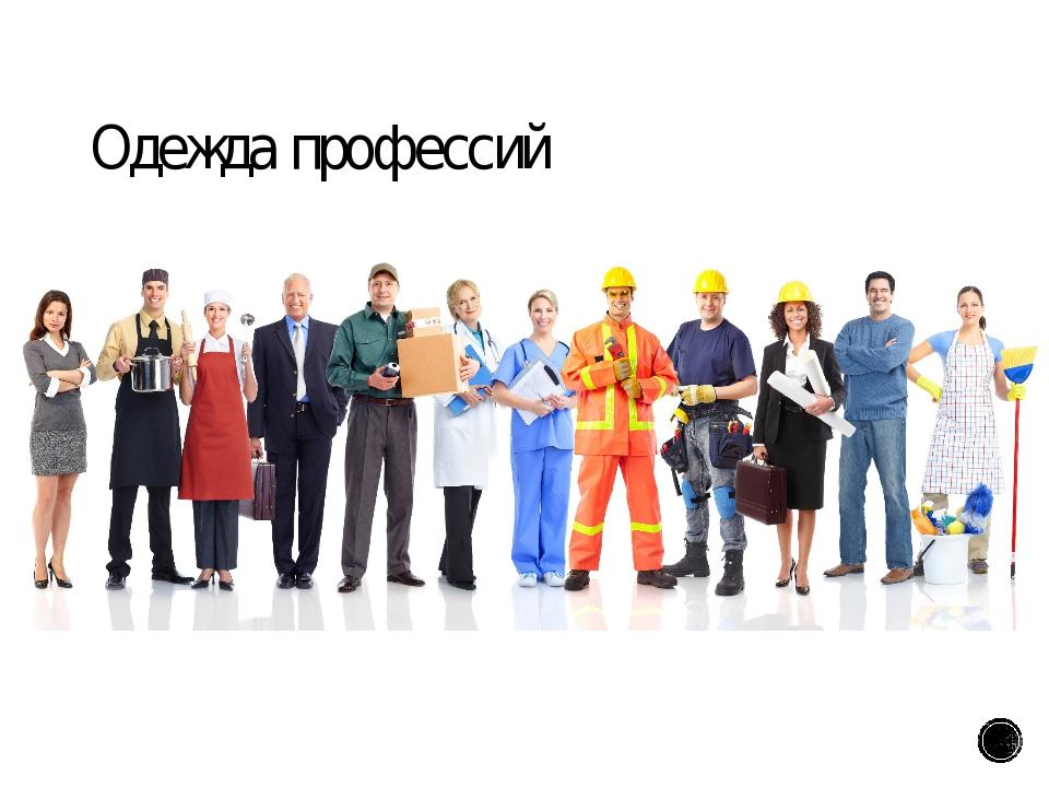 Одежда профессий