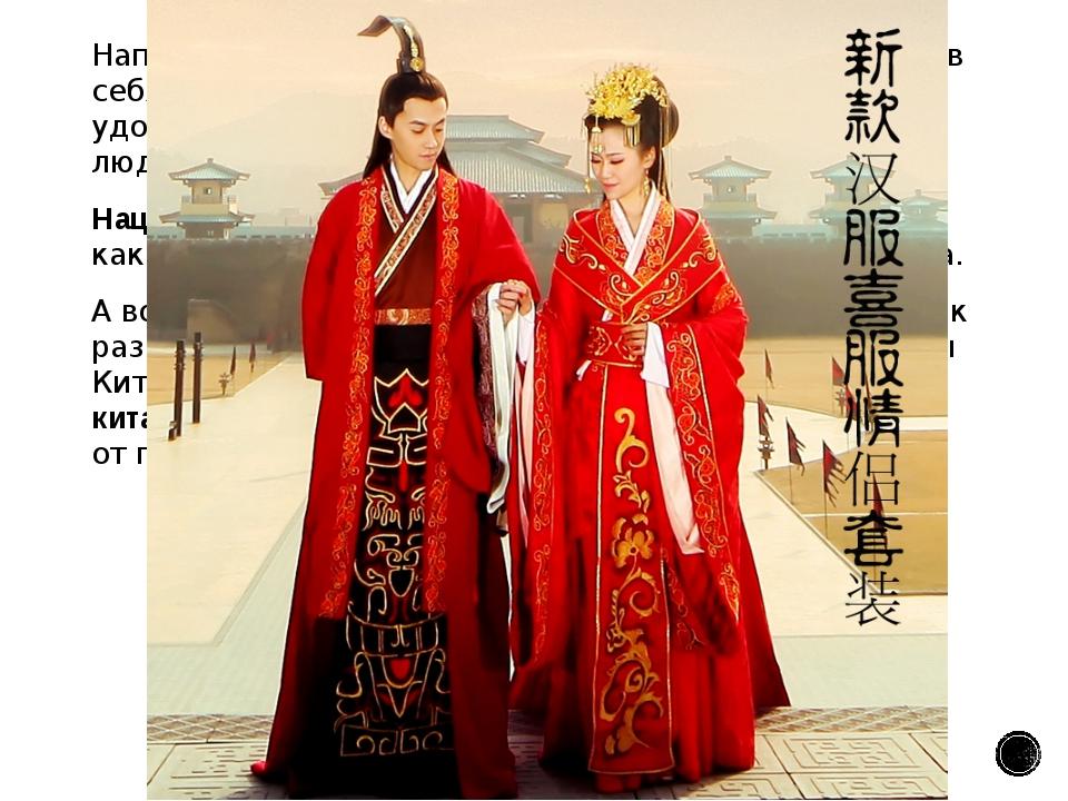 Например , национальная одежда мужчин Китаявключает в себя халат. Мы привыкл...