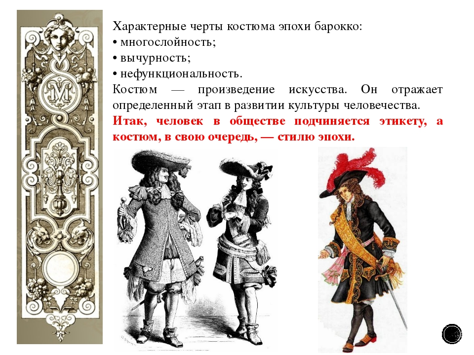 Характерные черты костюма эпохи барокко: • многослойность; • вычурность; • не...