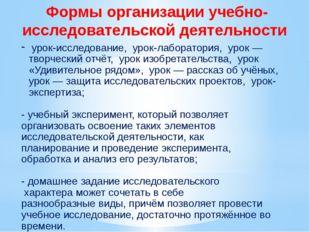 Формы организации учебно-исследовательской деятельности урок-исследование, у