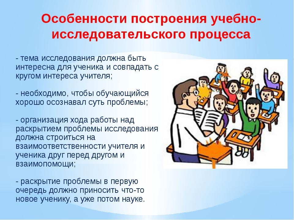 Особенности построения учебно-исследовательского процесса - тема исследования...