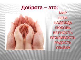Доброта – это: МИР ВЕРА НАДЕЖДА ЛЮБОВЬ ВЕРНОСТЬ ВЕЖЛИВОСТЬ РАДОСТЬ УЛЫБКА