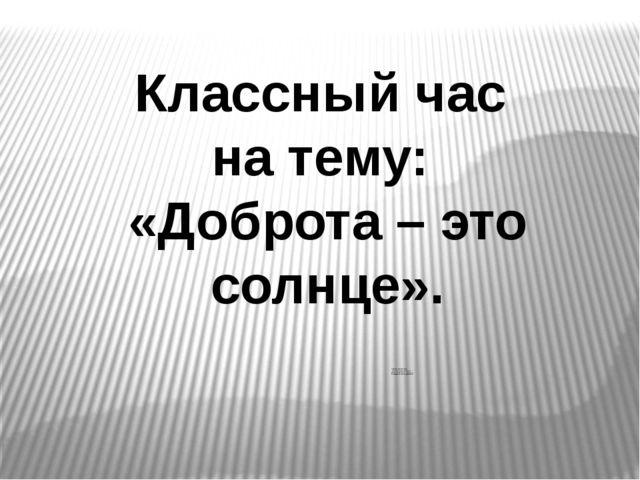 Презентацию выполнил: учитель начальных классов МКОУ «СОШ № 11» г. о.Нальчик...