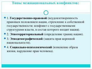 Типы межнациональных конфликтов: 1. Государственно-правовой (неудовлетворенно