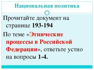 Национальная политика Прочитайте документ на странице 193-194 По теме «Этниче