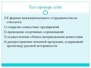 Тест проверь себя: 3.К формам межнационального сотрудничества не относится 1)