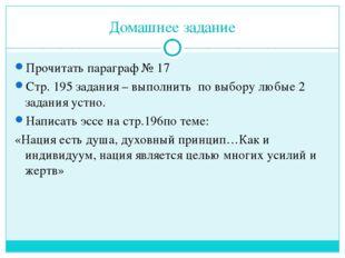 Домашнее задание Прочитать параграф № 17 Стр. 195 задания – выполнить по выбо