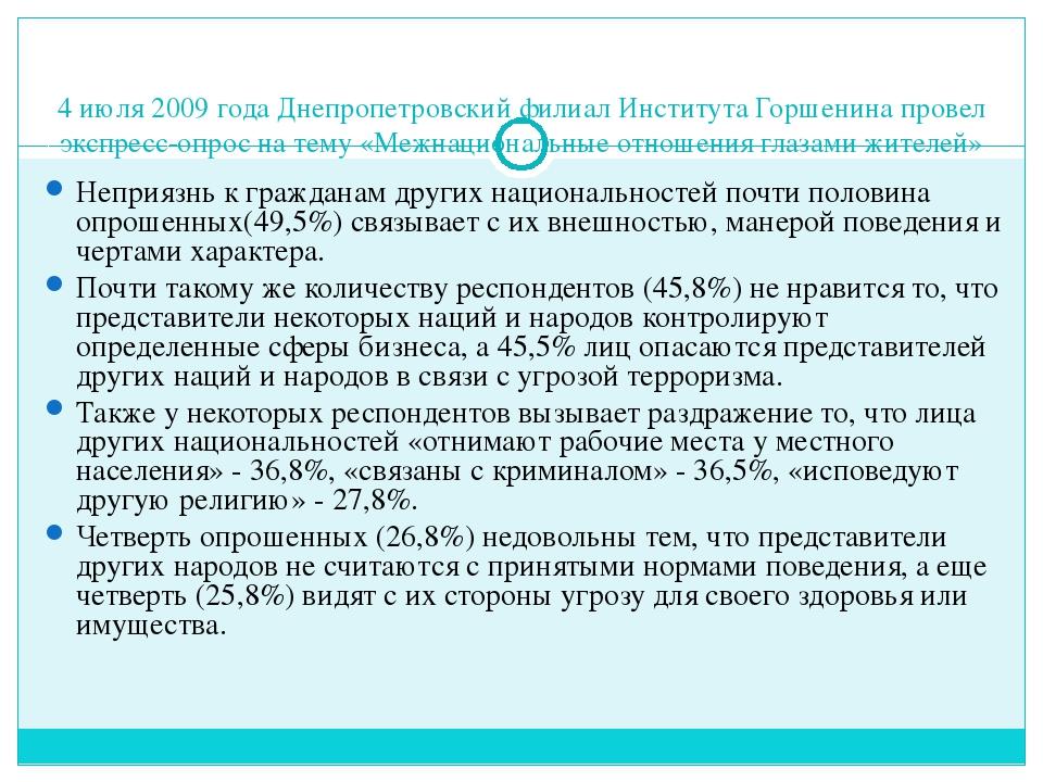 4 июля 2009 года Днепропетровский филиал Института Горшенина провел экспресс-...