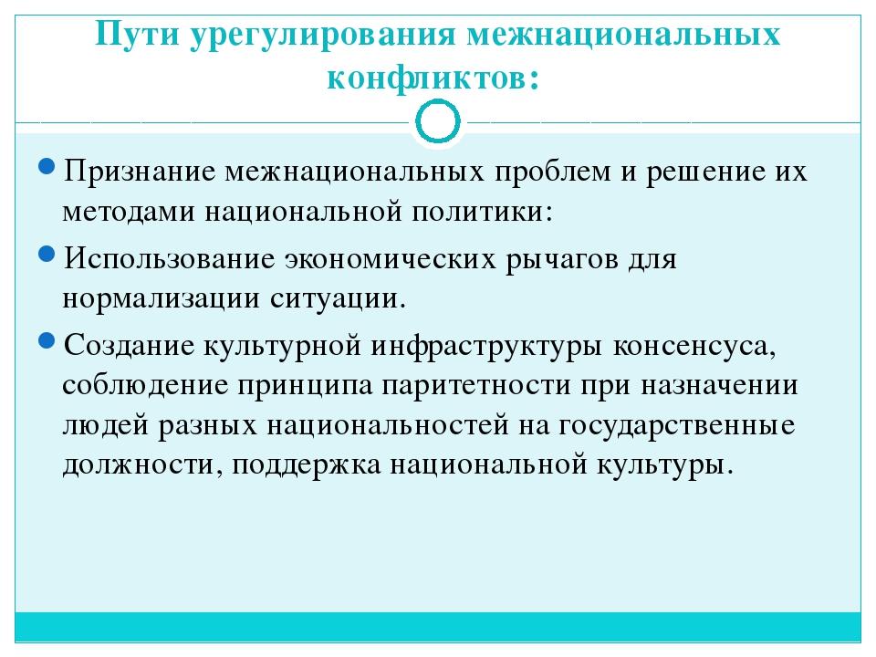 Пути урегулирования межнациональных конфликтов: Признание межнациональных про...