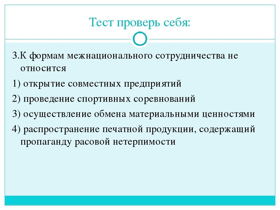 Тест проверь себя: 3.К формам межнационального сотрудничества не относится 1)...
