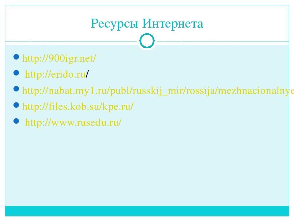 Ресурсы Интернета http://900igr.net/ http://erido.ru/ http://nabat.my1.ru/pub...
