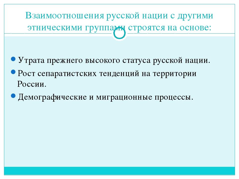 Взаимоотношения русской нации с другими этническими группами строятся на осно...