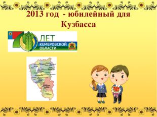 2013 год - юбилейный для Кузбасса