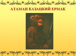 АТАМАН КАЗАЦКИЙ ЕРМАК