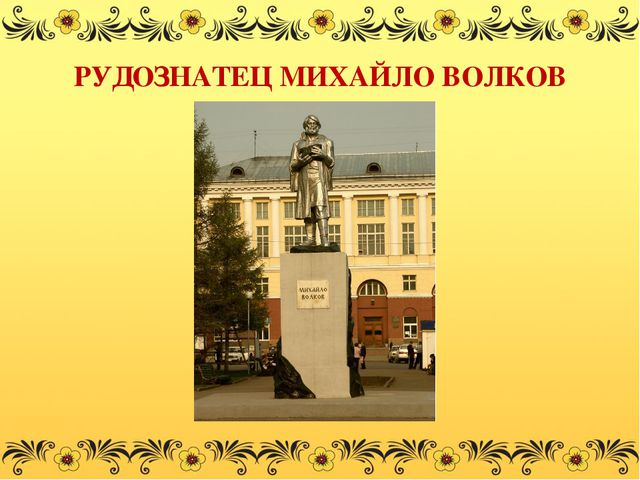 РУДОЗНАТЕЦ МИХАЙЛО ВОЛКОВ
