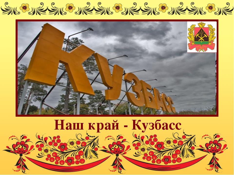 Наш край - Кузбасс