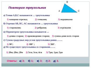 А В С а) Точки А,В,С называются … треугольника 1) концами отрезка; 2) точкам