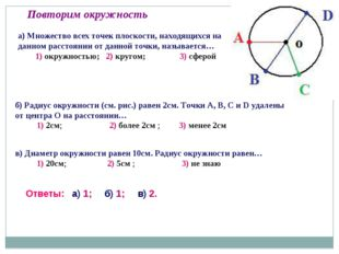 а) Множество всех точек плоскости, находящихся на данном расстоянии от данной