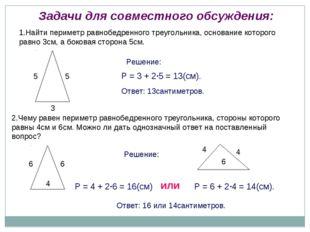Задачи для совместного обсуждения: 1.Найти периметр равнобедренного треугольн