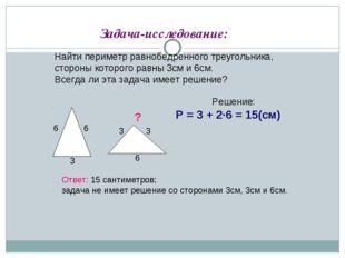 Задача-исследование: Найти периметр равнобедренного треугольника, стороны кот