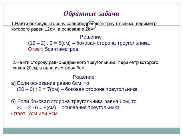 Обратные задачи 1.Найти боковую сторону равнобедренного треугольника, перимет...